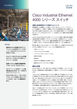 Cisco Industrial Ethernet 4000 シリーズ スイッチ At a Glance