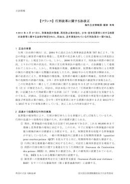 【フランス】 行刑改革に関する法改正 - 国立国会図書館デジタルコレクション