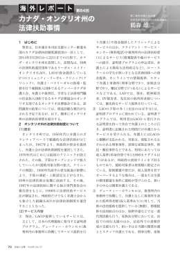「カナダ・オンタリオ州の法律扶助事情」 鶴森雄二(第