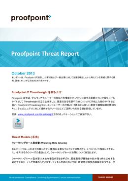 2013年10月版 - Proofpoint