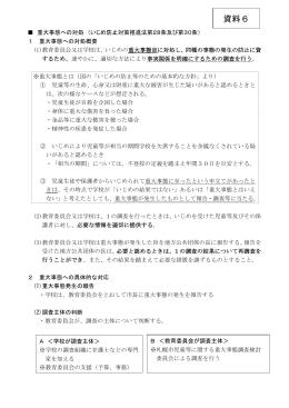 重大事態への対応について(PDF:264KB)