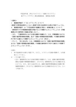 質問及び回答 - 静岡県道路公社