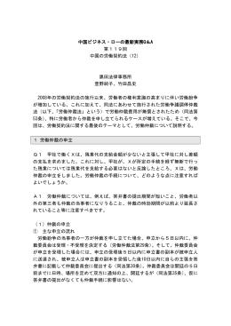 第 119回 中国の労働契約法(12)