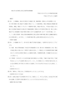 22 岡山市入札契約に係る苦情等処理要綱(PDF:59KB)
