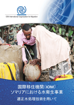 IOM Poly-Glu WASH project in Somalia in Japanese