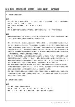 2013 年度 早稲田大学 商学部 (政治・経済) 解答解説