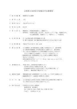こちら - 山形県立米沢女子短期大学