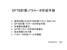 DFTB計算パラメータ作成手順