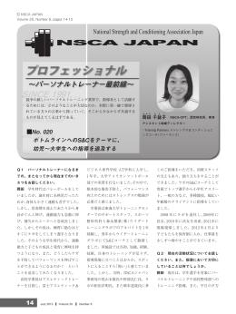 掲載記事 - NSCAジャパン