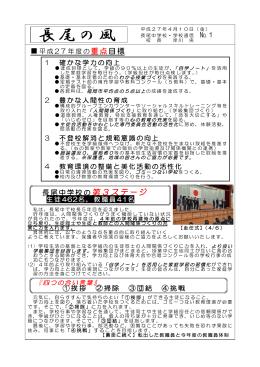 長尾の風 - 福岡市教育センター