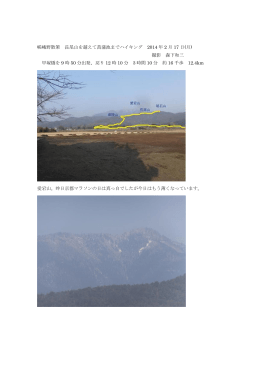 嵯峨野散策 長尾山を越えて菖蒲池までハイキング 2014 年 2 月 17 日