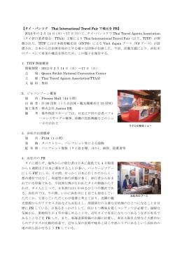 【タイ・バンコク Thai International Travel Fair で地元を PR】 2013 年の