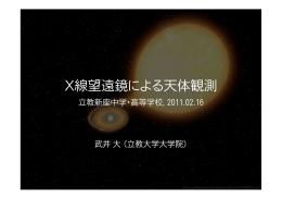 X線望遠鏡による天体観測