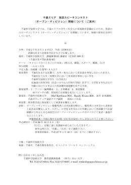 (オープン・ディビジョン)開催について(ご案内)