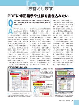 PDFに修正指示や注釈を書き込みたい