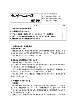 センターニュース No.66(2010.12.14)PDF(約371KB)