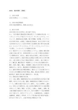 会社の登記事務所 - 国際事業開発株式会社