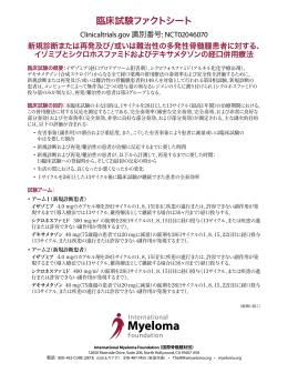 臨床試験ファクトシート - International Myeloma Foundation
