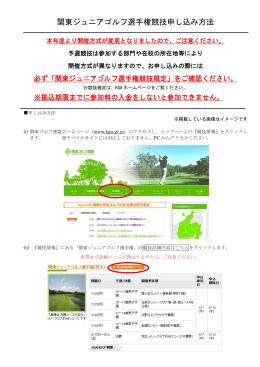 関東ジュニアゴルフ選手権競技申し込み方法
