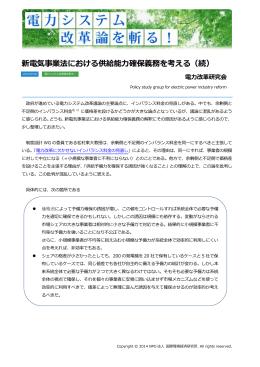 新電気事業法における供給能力確保義務を考える(続)