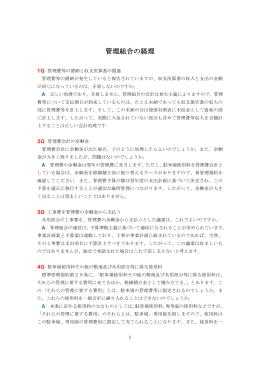 管理組合の経理 - 北海道マンション管理士会