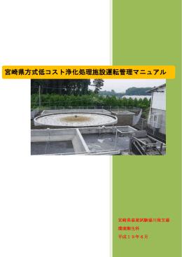 宮崎県方式低コスト浄化処理施設運転管理マニュアル