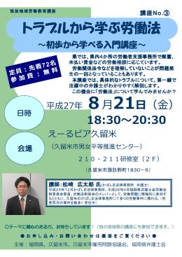 03筑後地域労働教育講座 [PDFファイル/255KB]