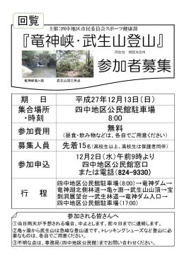 『竜神峡・武生山登山』 参加者募集