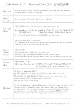 Info Sheet No.3 Shiratani Unsuikyo (白谷雲水峡)