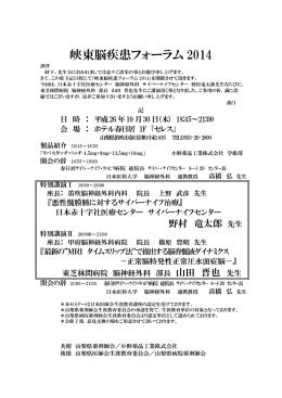 峡東脳疾患フォーラム 2014