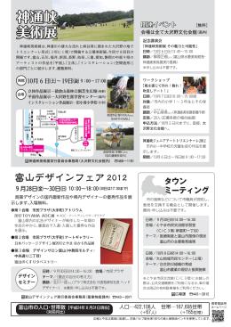 神通峡美術展 富山デザインフェア2012