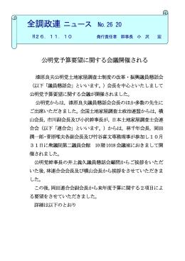 全調政連ニュース H26 No20(公明党予算要望に関する会議)