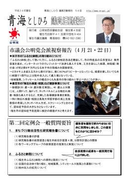 市議会公明党会派視察報告(4 月 21・22 日) 第二回定例