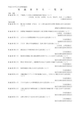発議案件名一覧表(PDF:76KB)
