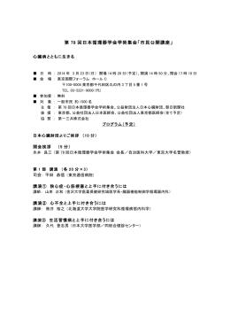第 78 回日本循環器学会学術集会「市民公開講座」
