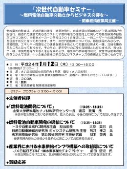 セミナーチラシ(PDF:178KB) - 関東経済産業局