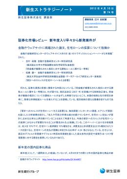 新生ストラテジーノート(2012/4/10)証券化市場レビュー 新年度入り早々