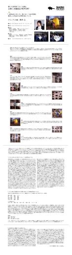 審査会レポート - リクルートの2つのギャラリー