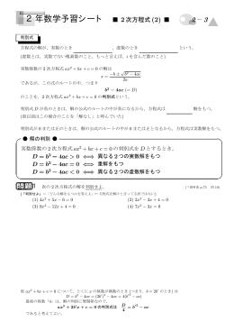 2年数学予習シート 2次方程式 (2)