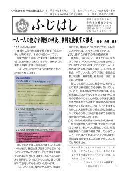 【1】ふじのみ学級 - 青梅市教育委員会