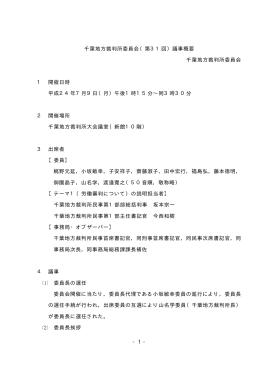 第31回委員会 平成24年7月9日開催