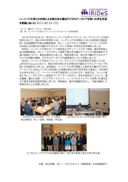 柴山,ボレー - 東北大学 災害科学国際研究所 IRIDeS