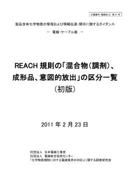 (初版) - 一般社団法人 電線総合技術センター【JECTEC】