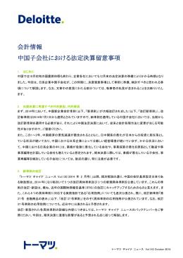 会計情報 中国子会社における法定決算留意事項