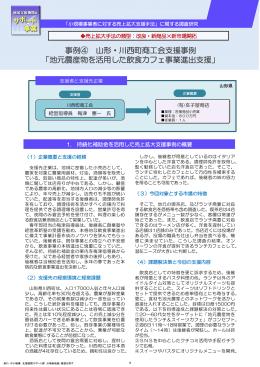 川西町商工会 地元農産物を活用した飲食カフェ事業進出支援(PDF形式)