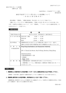 香港受験者用 - 日本証券アナリスト協会