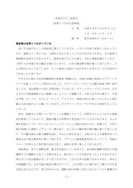 未来をひらく世界とつながる鳥取県 H25.7.20