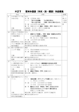 H27 夏休み国語(作文・詩・標語)作品募集