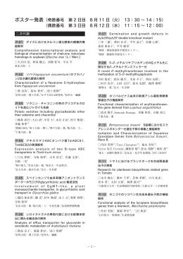 ポスター発表(奇数番号 第 2 日目 8 月 11 日(火) 13:30 〜 14:15