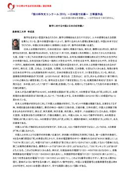 数字に対する中国と日本の好き嫌い